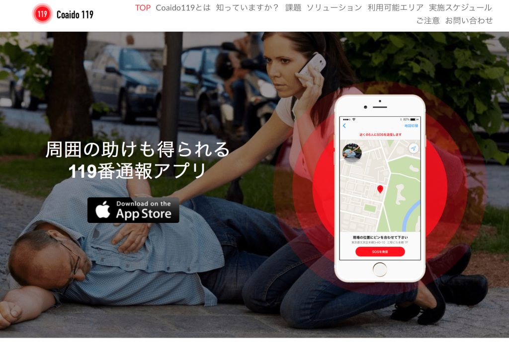 Coaidoが開発したアプリ「Coaido119」Webサイト